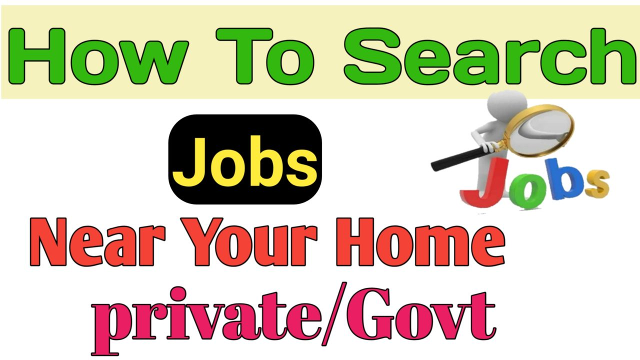 How to find job near you । kaise search kare । new job ।