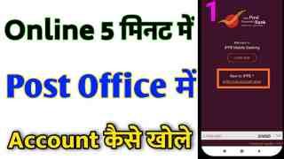 post office savings account online opening । पोस्ट ऑफिस खाता कैसे खोले