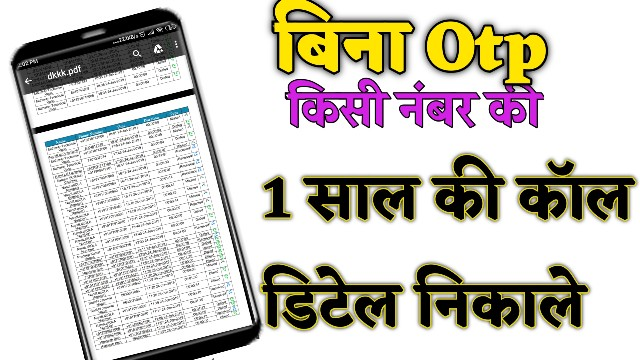 HOW TO GET CALL DETAILS OF ANY NUMBER । 1 year call history