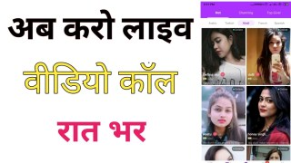 Online video chat app detail in hindi, Veego