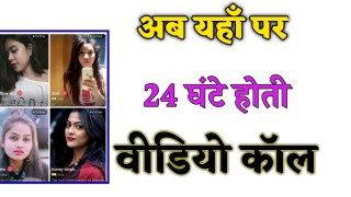 Live streaming app in hindi, Streamkar