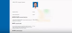बिहार में जाति, आवासीय, आय प्रमाण पत्र ऑनलाइन अप्लाई कैसे करें
