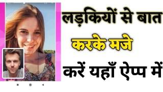 Online Dating App detail in hindi, Hoogo