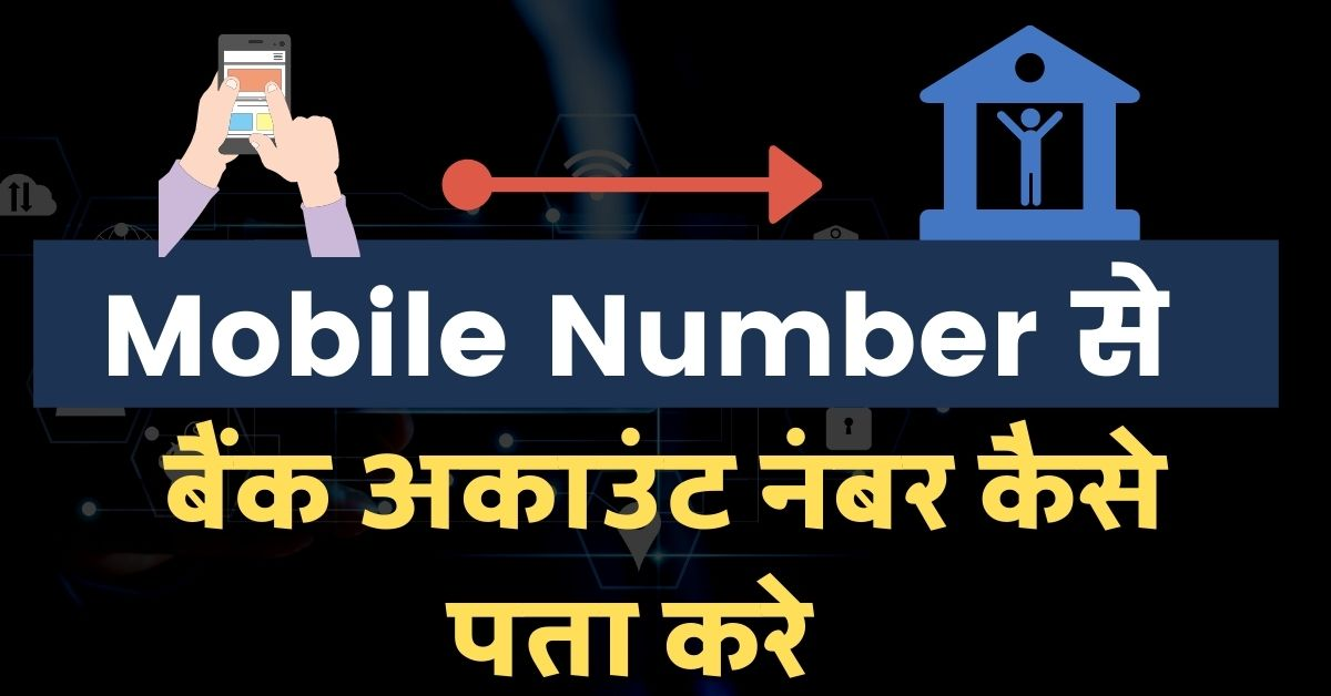 mobile number se bank account number kaise pata kare