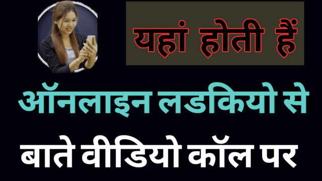 Online video chat appdetails in Hindi, Hookrp