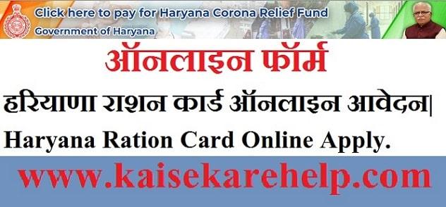 Haryana Ration Card Online Apply