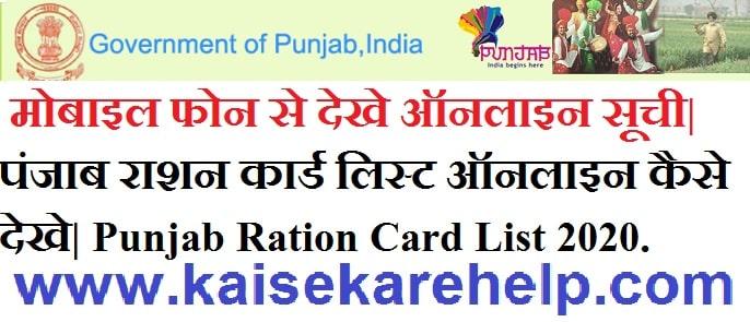Punjab Ration Card