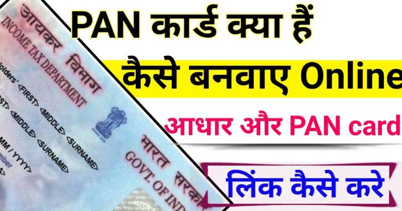 pan card in hindi