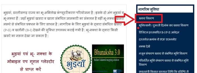 CG bhulekh Khasra Khatauni Naksha