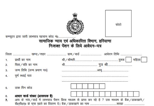 Haryana Viklang Pension Yojana 2020 In Hindi हरियाणा विकलांग पेंशन योजना