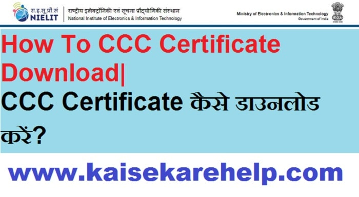 How To CCC Certificate