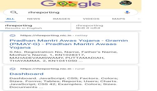 pradhan mantri awas yojana list 2020 में अपना नाम कैसे देखे - पूरी जानकरी