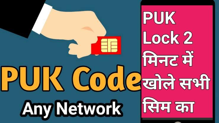 puk code