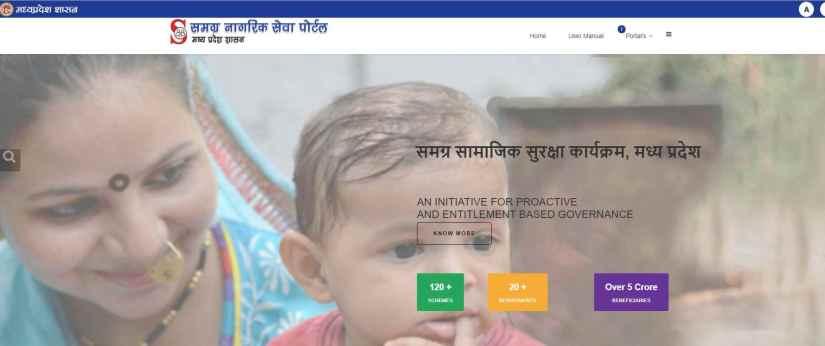 समग्र आईडी क्या है  Samagra ID kya hai