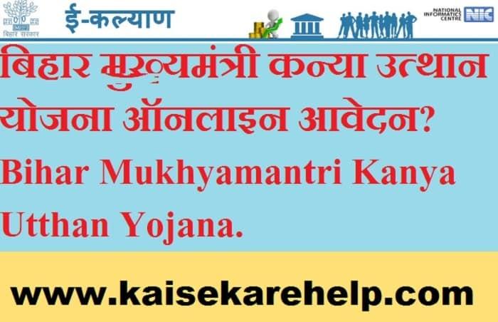 Bihar Mukhyamantri Kanya Utthan Yojana 2020