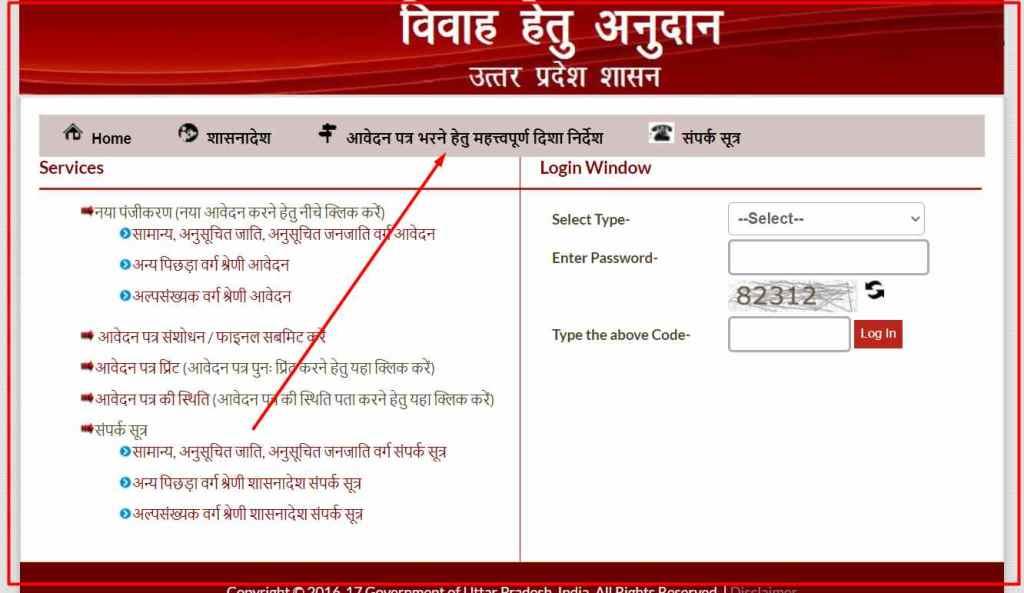 उत्तर प्रदेश शादी अनुदान योजना क्या है uttar pradesh shadi anudan yojana 2020