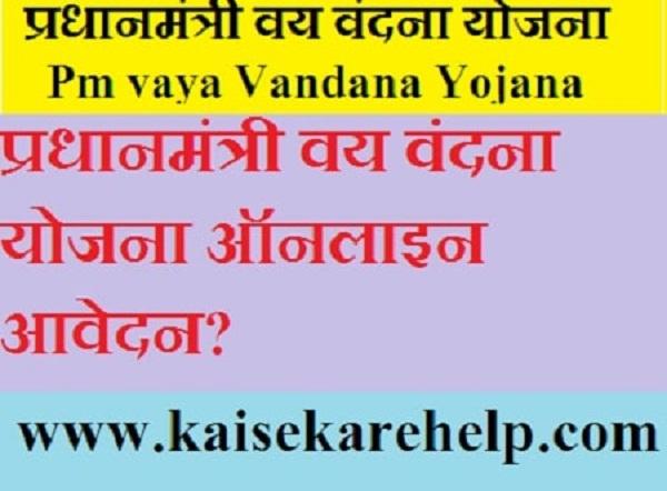 Pradhan mantri vaya Vandana Yojana 2020 In Hindi