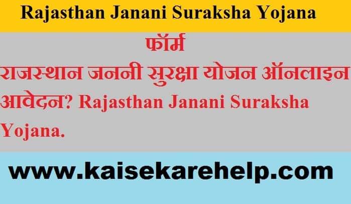 Rajasthan Janani Suraksha Yojana