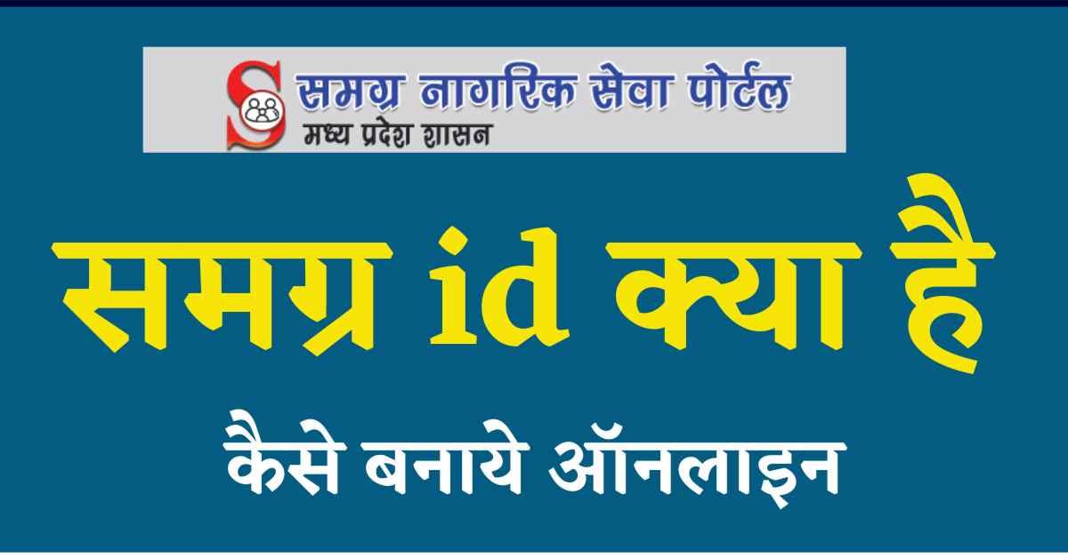 Samagra ID kya hai समग्र आईडी online kaise banaye 2020