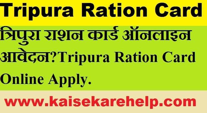 Tripura Ration Card Online Appl