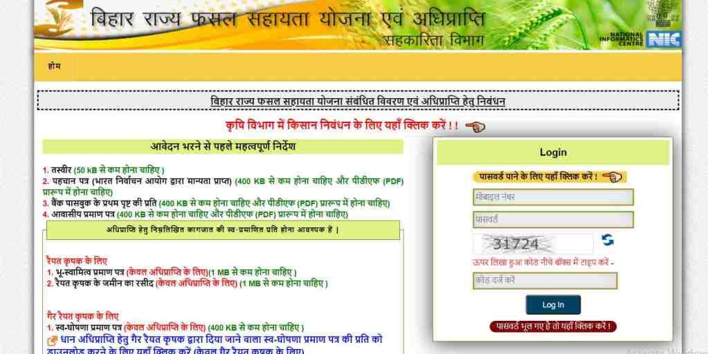 fasal bima yojana bihar online registration process