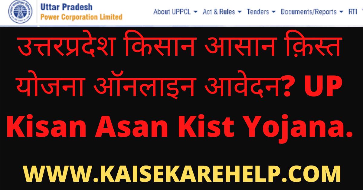 UP Kisan Asan Kist Yojana 2020 In Hindi