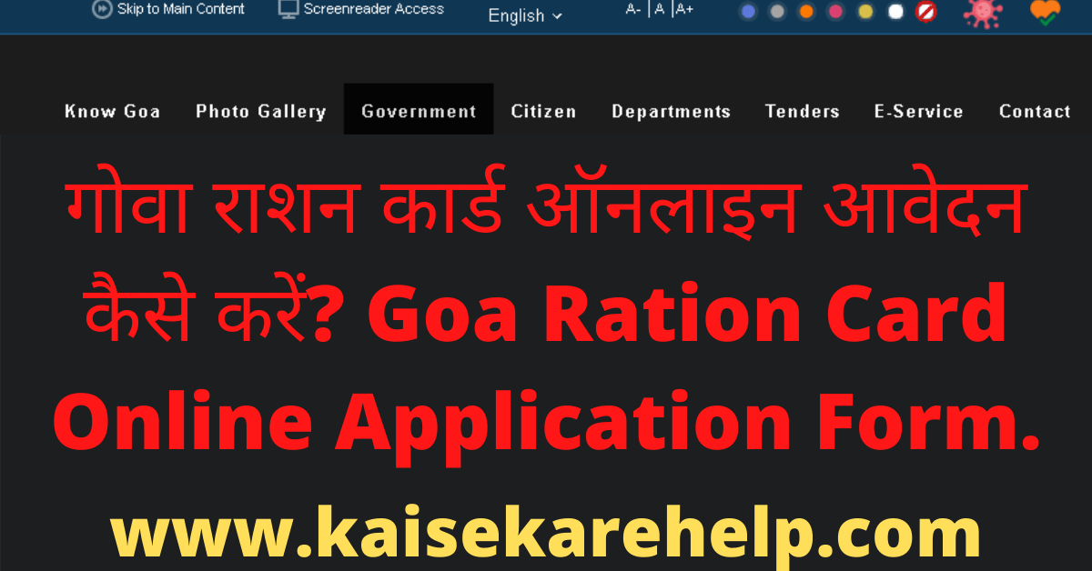 Goa Ration Card Online Application Form 2020 In Hindi