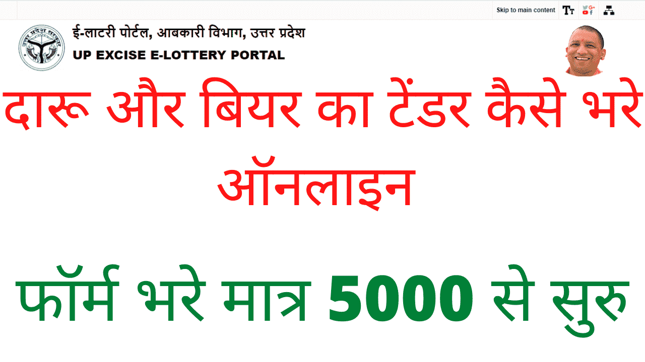Bear Shop Online Form [UP Excise E Lottery] 2020