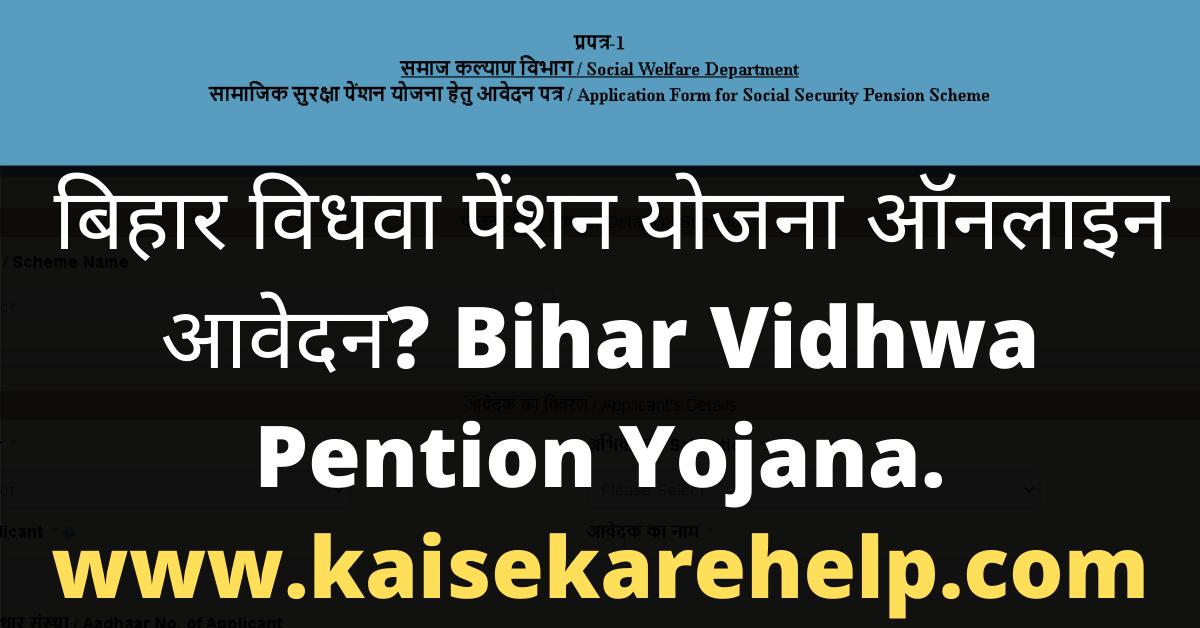 Bihar Vidhwa Pention Yojana