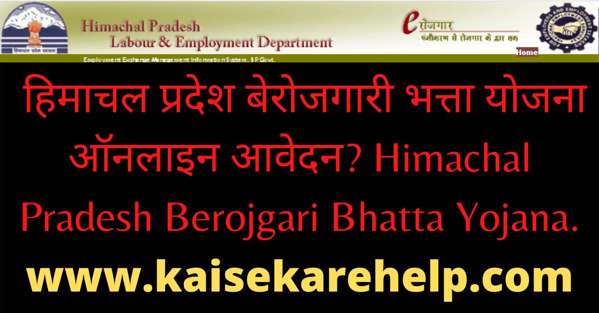 Himachal Pradesh Berojgari Bhatta Yojana 2020 In Hindi