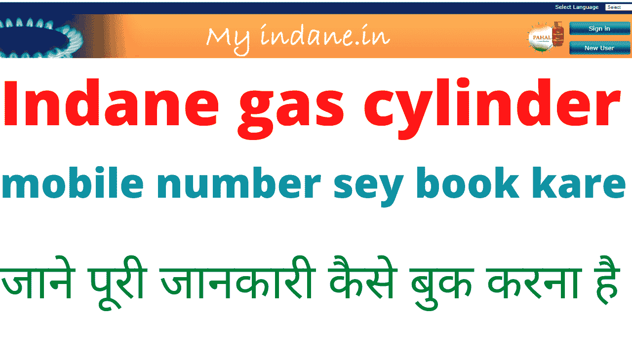 book Indane gas cylinder 2020