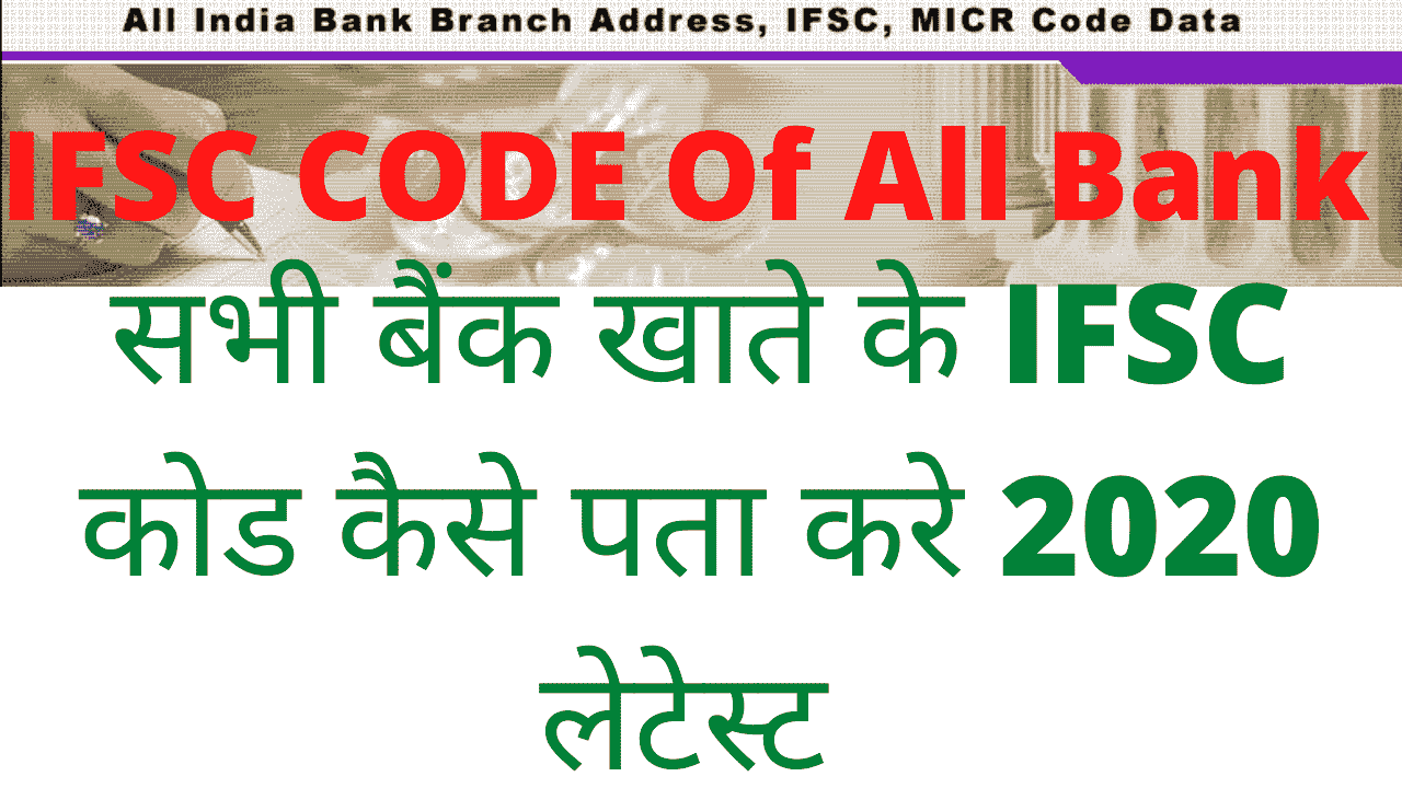 Ifsc Code all bank 2020