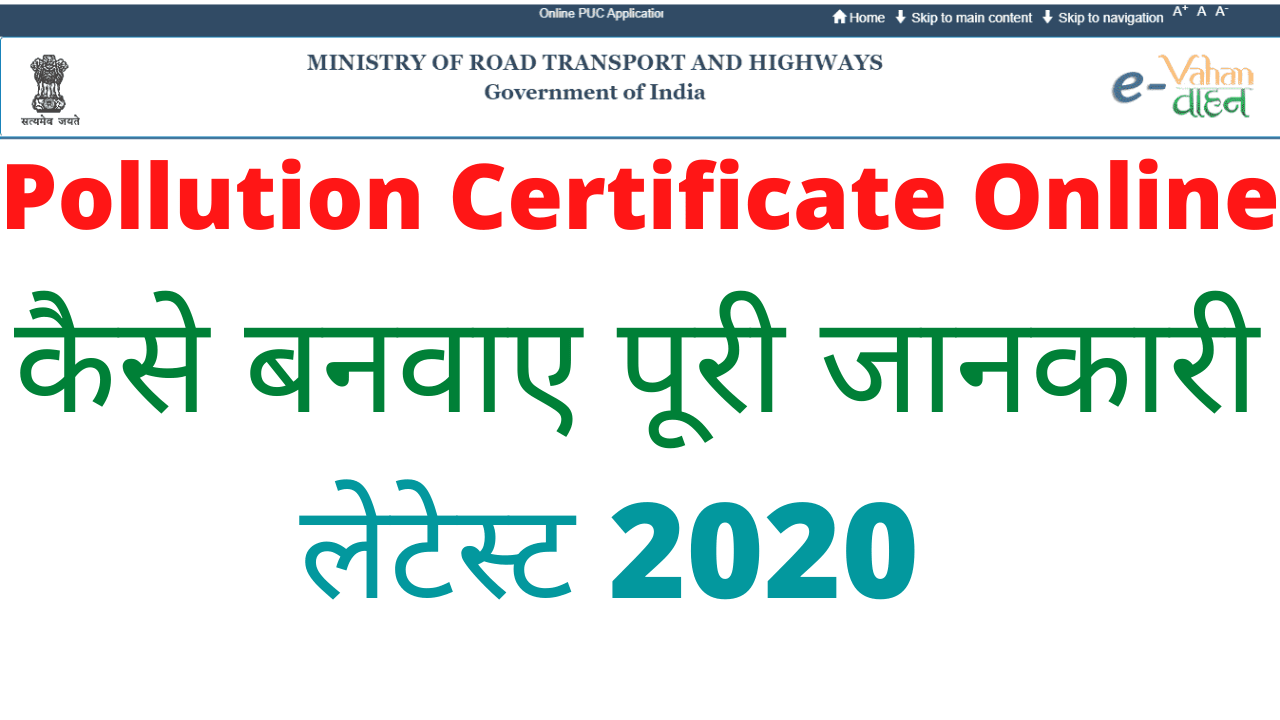 pollution certificate online 2020