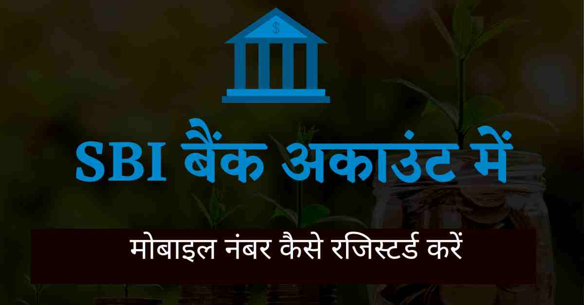 How to Change Mobile Number in SBI Bank Account