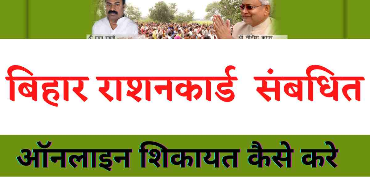 How to Complaint Bihar Ration Card
