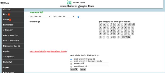 Jharkhand Bhulekh khasra khatauni 2020 In Hindi