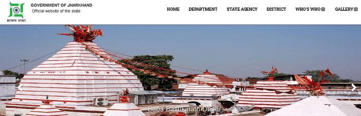 Jharkhand Johar Loan Yojana Online Form 2020 In Hindi