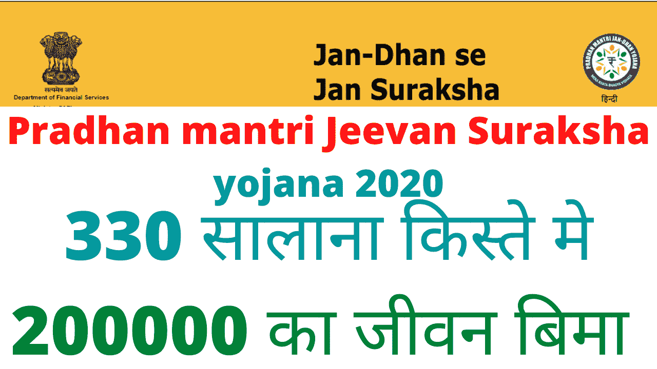 Pradhan mantri Jeevan Suraksha yojana 2020