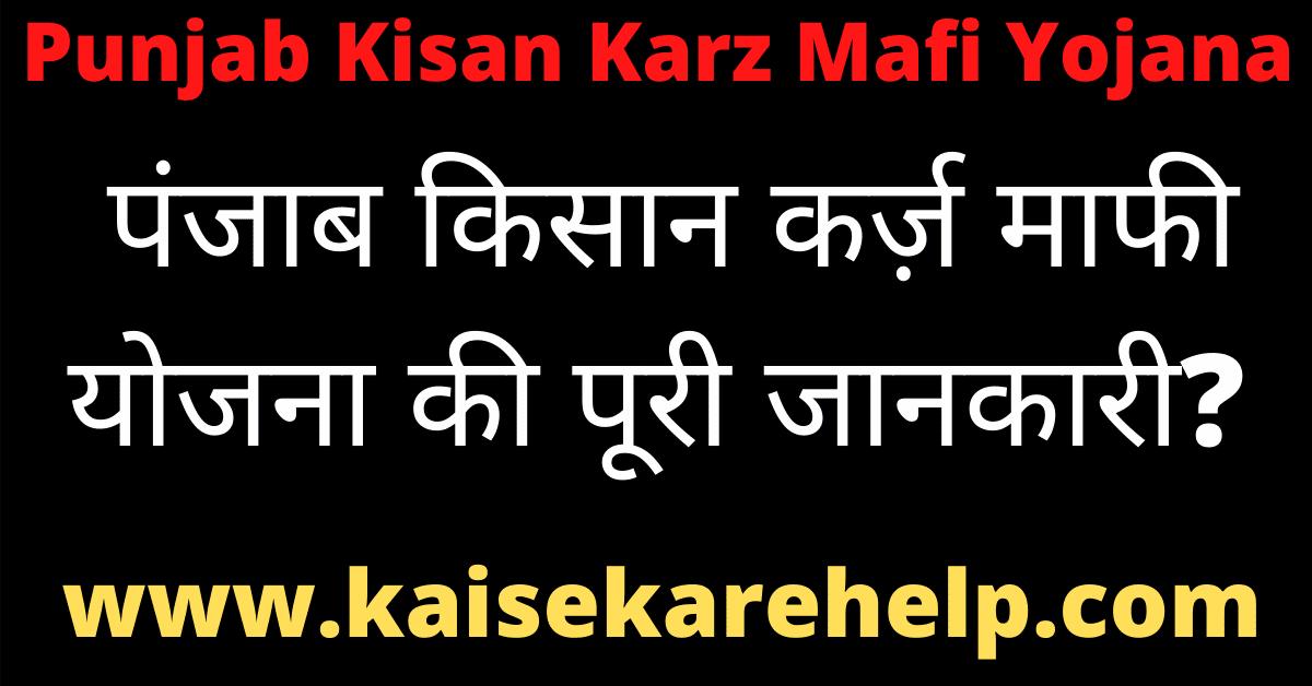Punjab Kisan Karz Mafi Yojana 2020 In Hindi