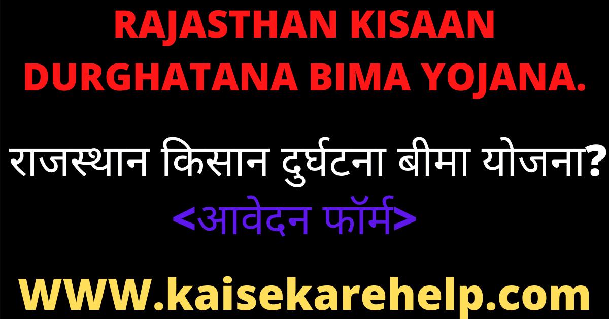 Rajasthan Kisaan Durghatana Bima Yojana 2020 In Hindi