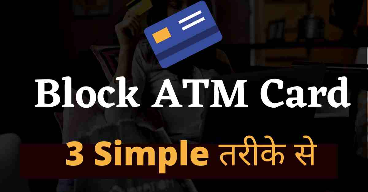 how to block unblock atm card