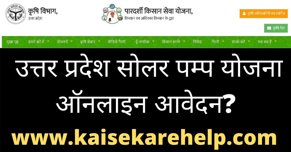 Uttarpradesh Solar Pump Yojana Online Form 2020 In Hindi