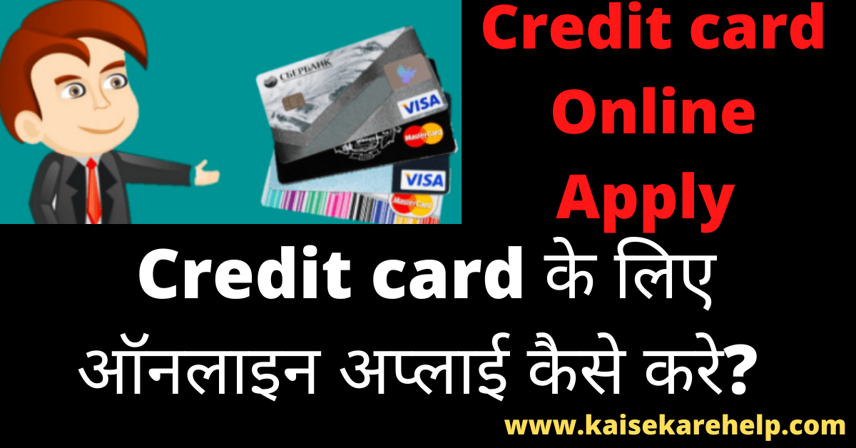 Credit card Online Apply 2020 In Hindi