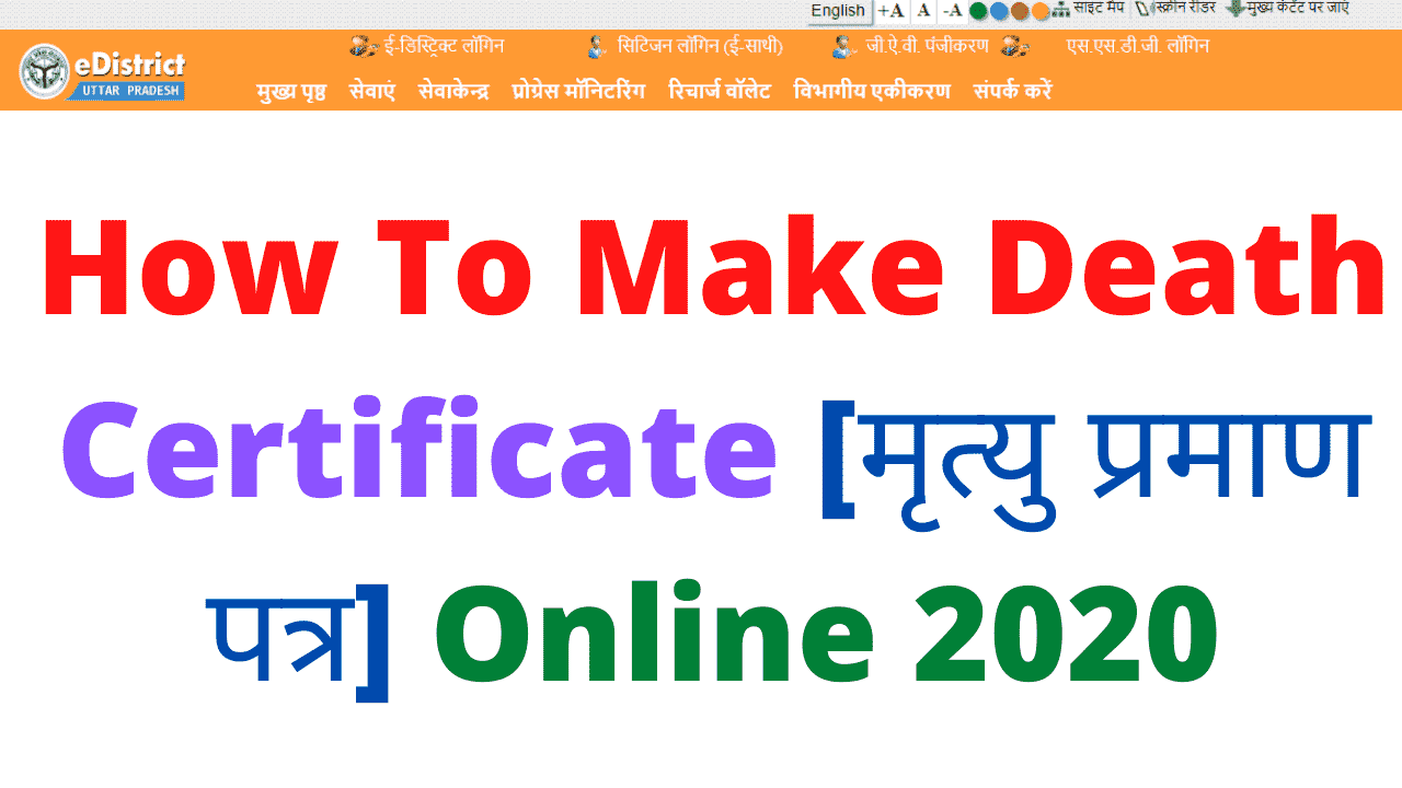 How To Make Death Certificate Online 2020