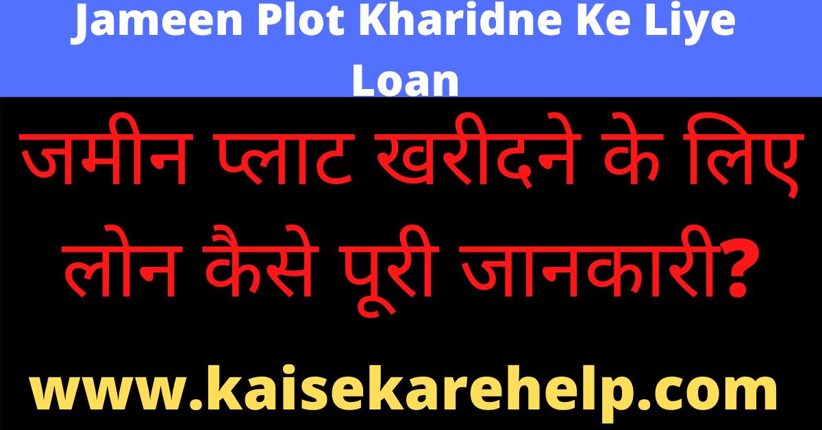 Jameen Plot Kharidne Ke Liye Loan Kaise Le In Hindi