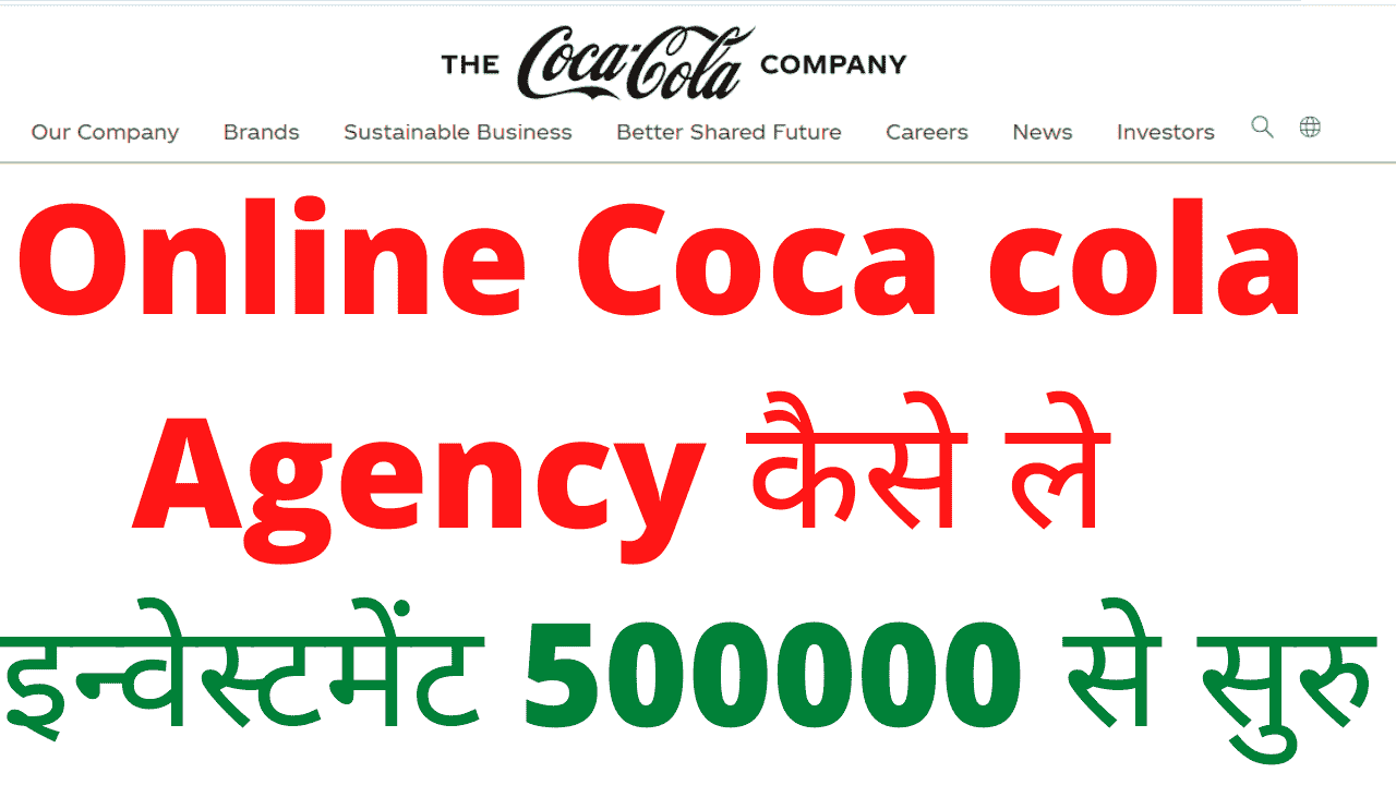 Online Coca cola Agency kaise le 2020