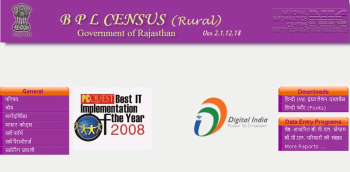 Rajasthan Indira Awas Yojana 2020 In Hindi