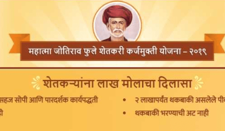 Mahatma Jyotiba Phule Shetkari Kisan Karj Mafi Yojana
