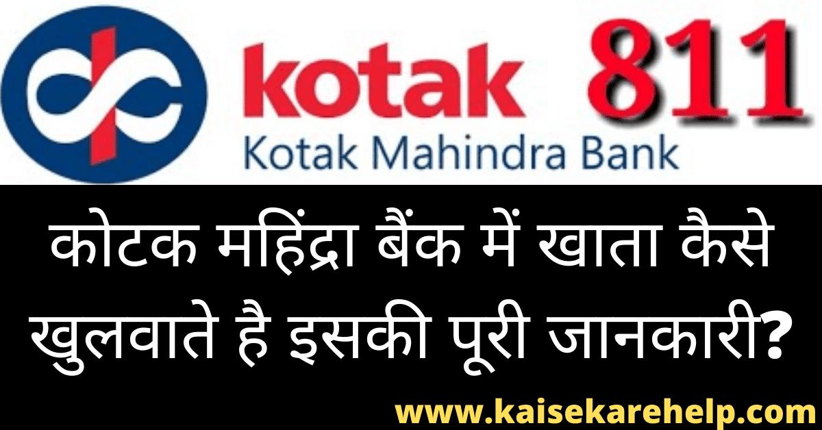 Kotak 811 Savings Account Kya Hai In Hindi