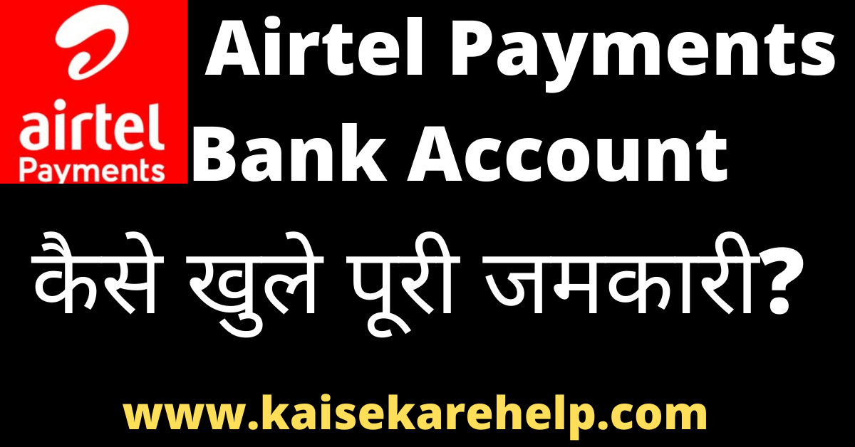 Airtel Payments Bank Account Kya Hai In Hindi